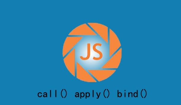 实例讲解js中的call() apply() bind()的用法和区别