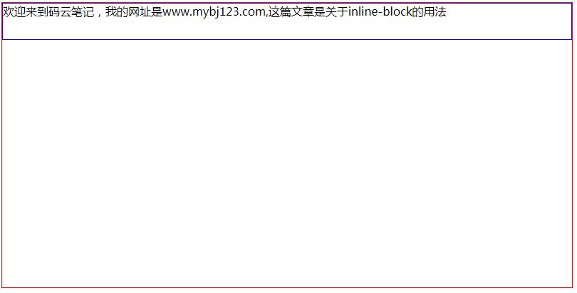 浅谈inline-block的多种使用方法