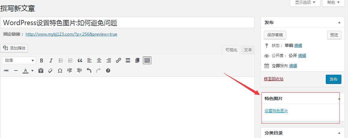 WordPress设置特色图片:如何避免问题