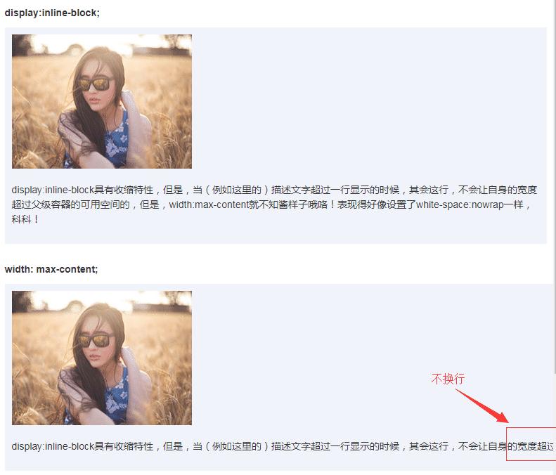 关于css3中maxmin-content及fit-content等width值的理解