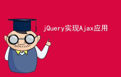 [jQuery教程]jQuery实现Ajax应用(二十一)