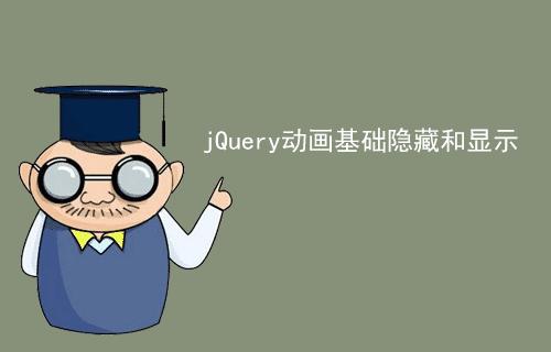 [jQuery教程]动画基础隐藏和显示(十五)