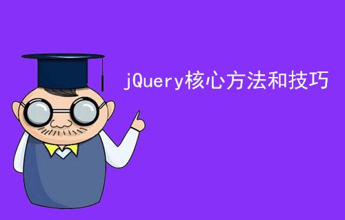 [jQuery教程]jQuery核心方法和技巧(二十)