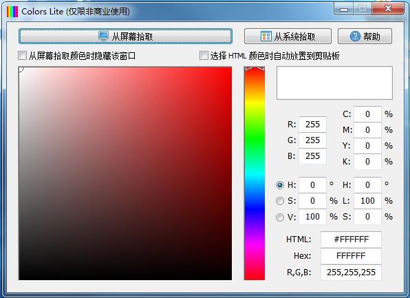 Colors_New桌面取色器 屏幕取色工具绿色版
