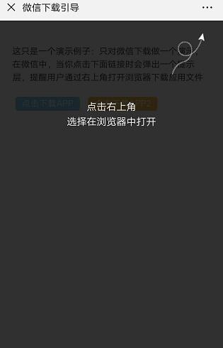 js实现微信扫码提示在浏览器中打开的遮罩效果