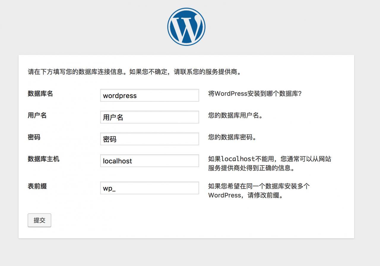 WordPress教程第二课:如何配置 WordPress 的环境