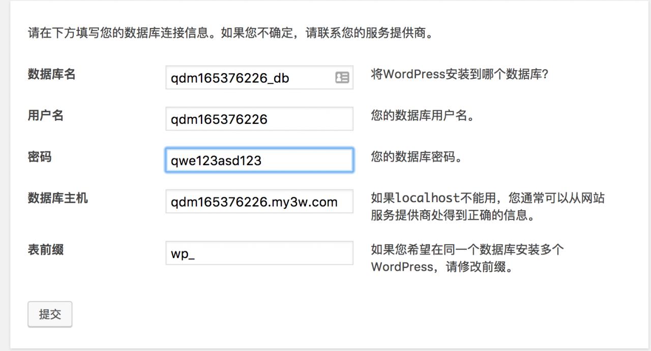 WordPress教程第一课:如何购买服务器搭建站点 如何设置域名解析