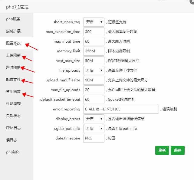 宝塔面板PHP其它参数设置