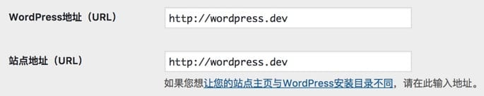 WordPress教程第四课:WordPress 后台的基础设置