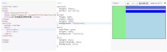 利用特性6实现自适应两栏布局