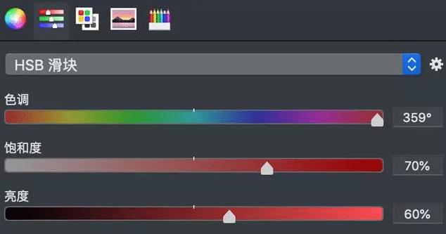 HSB 颜色的调色板