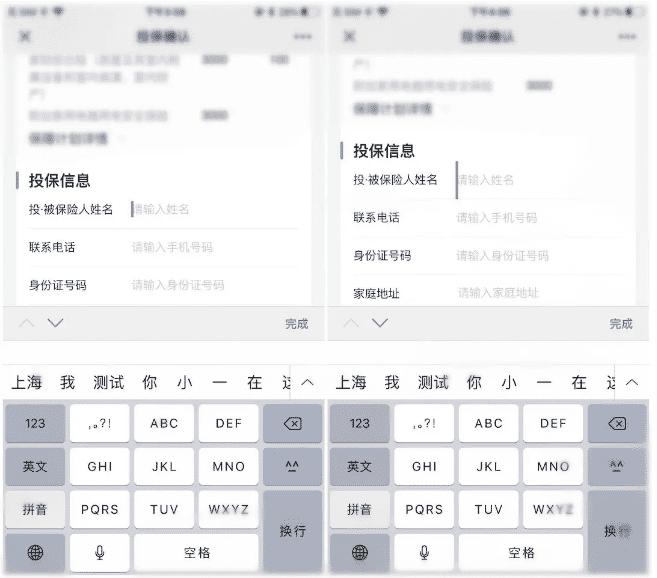 ios端兼容input光标高度