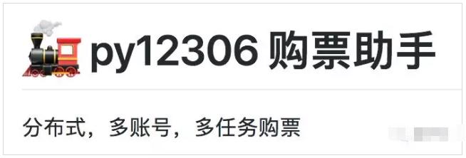 Python全网最牛12306自动抢票神器
