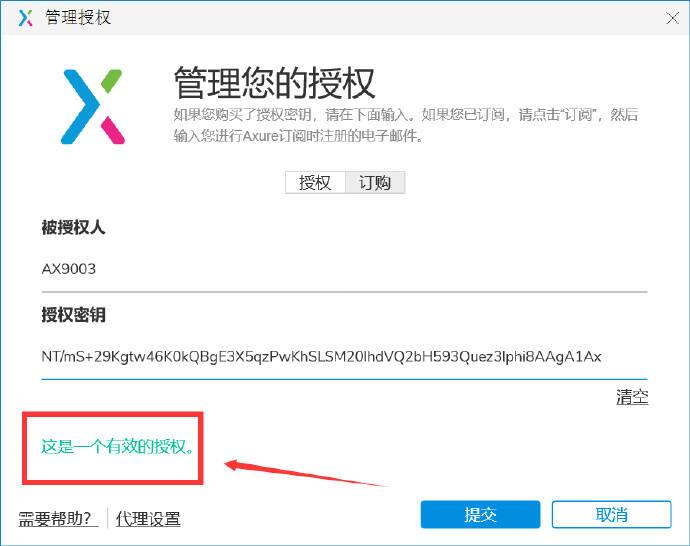 分享Axure RP 9版本最新版授权码和密钥 亲测可用