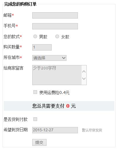 使用disabled属性如何禁用所有表单的input输入框呢