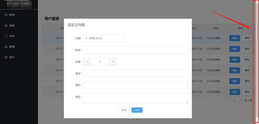 修改element-ui Dialog对话框自适应高度 仅body内容部分滚动