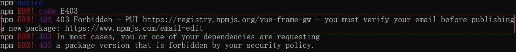 npm邮箱认证