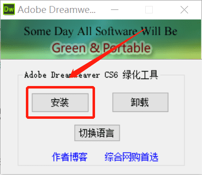 如何安装Adobe dreamweaver CS6