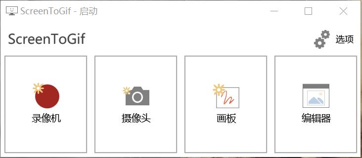 ScreenToGif v2.22.1中文版gif动画录制软件免费下载