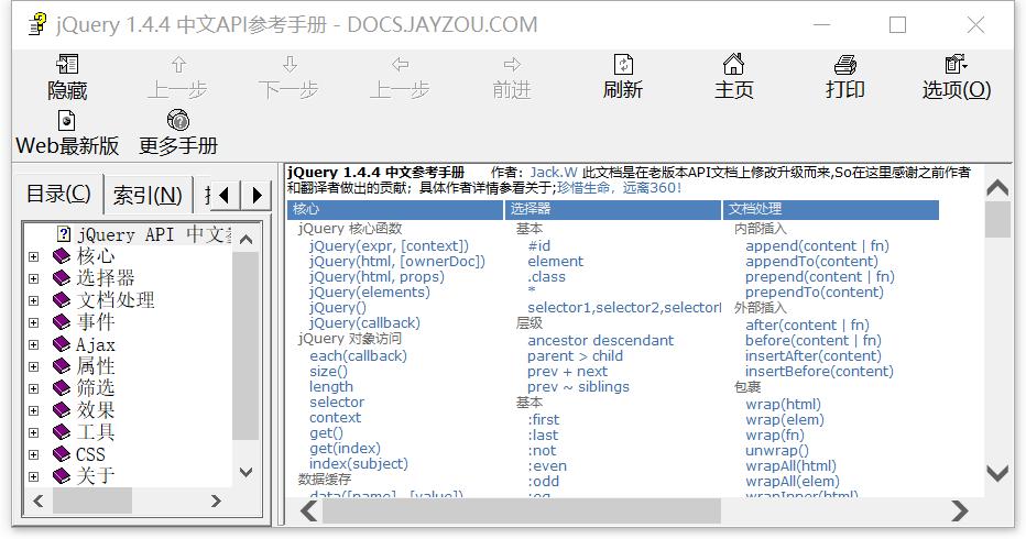 jQuery+1.4.4+中文API参考手册免费下载