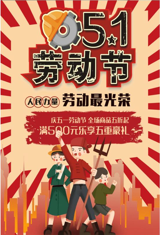 复古风格五一劳动节海报模板PSD文件