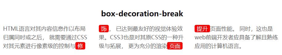 box-decoration-break:clone 实现文本选中效果