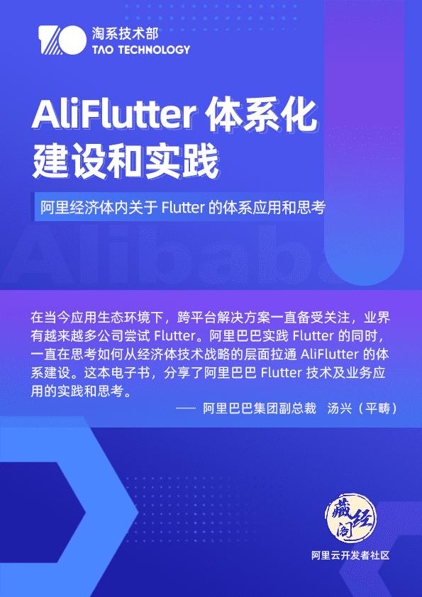重磅推荐,阿里Flutter精品书籍免费下载