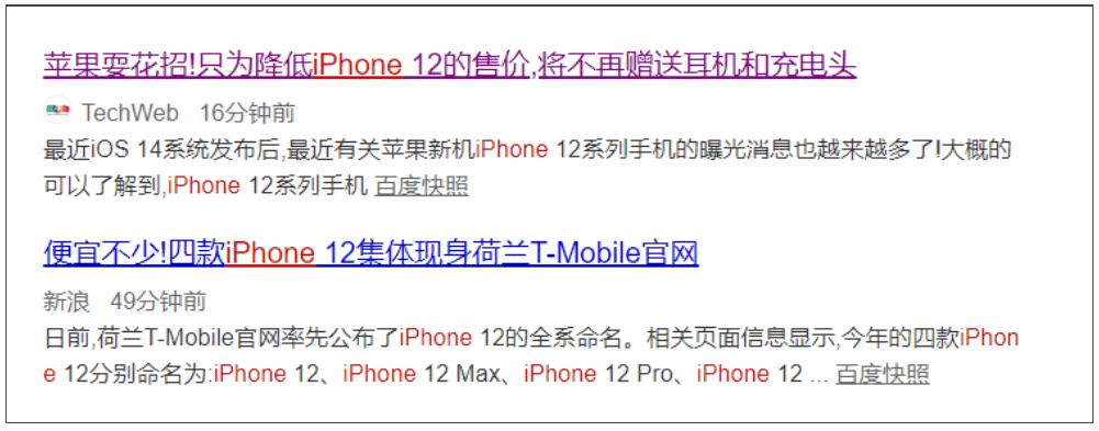 不少媒体相继爆出了iPhone 12大降价的消息