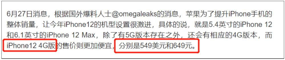 iPhone 12系列存在4G版本,低价销售?