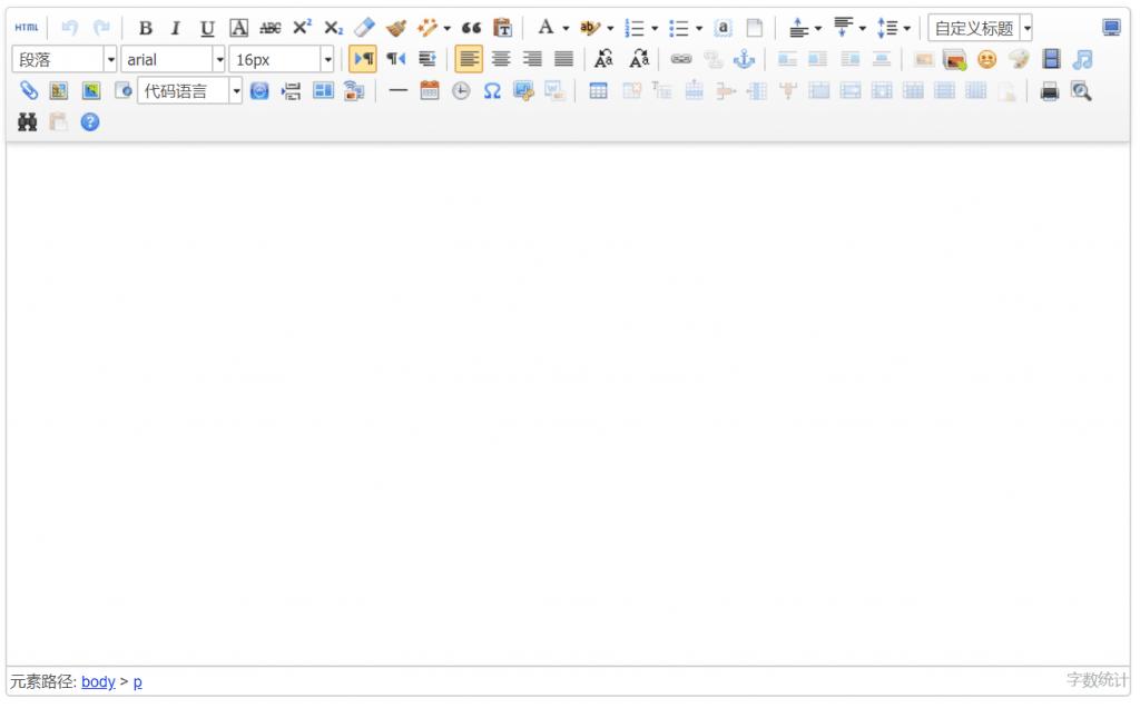 百度Ueditor开源的一款现代化界面的富文本编辑器!