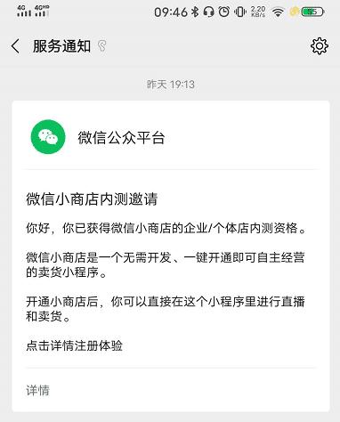 微信小商店内测申请成功通知