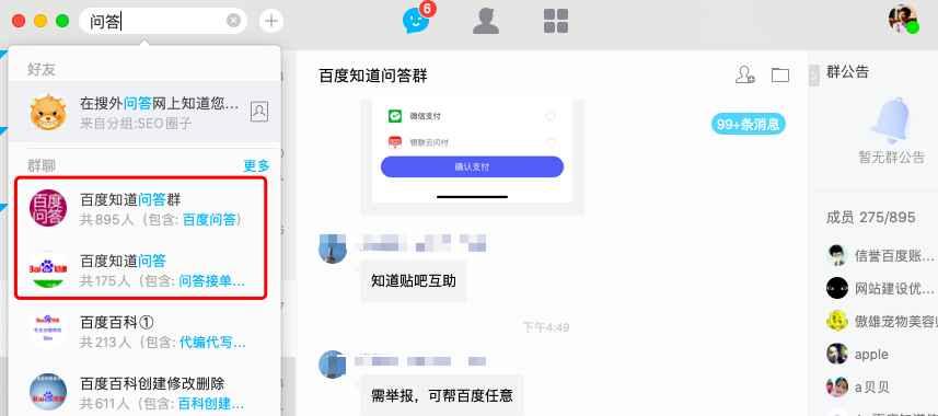 如何去找,QQ搜索问答互助