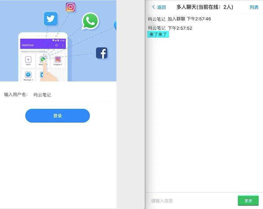 vue实现简单的WebSocket聊天功能