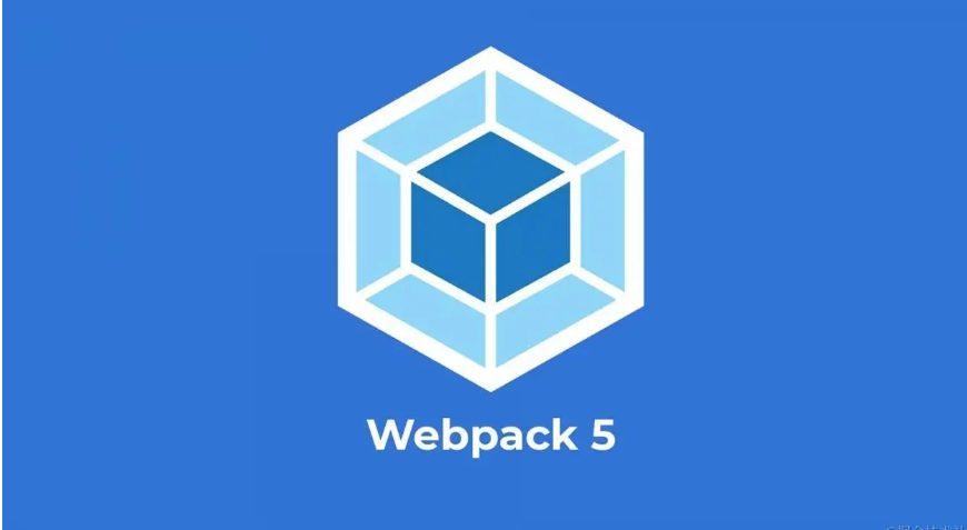 webpack 5 正式发布,带来了哪些重大的变更呢