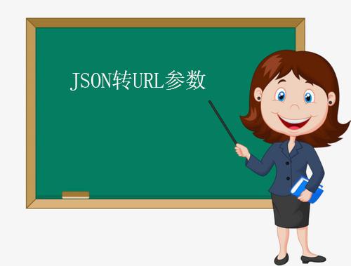 前端实用代码之JSON转URL参数方法