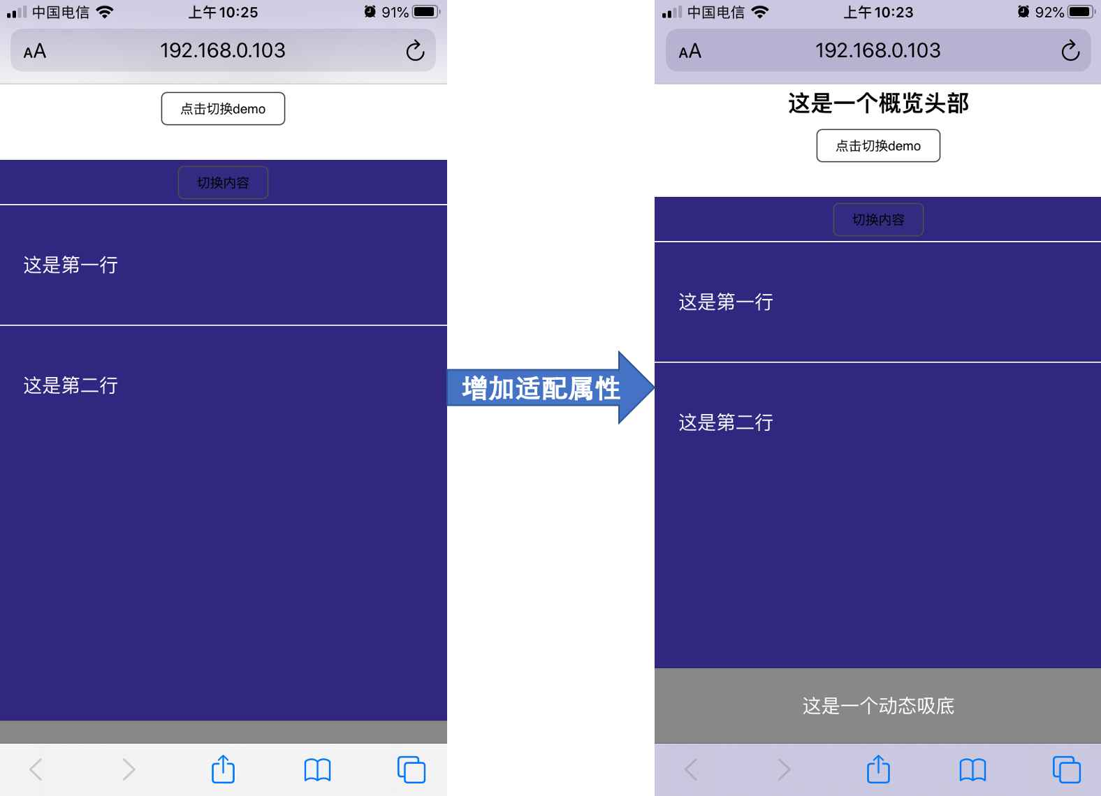 height: -webkit-fill-available适配属性