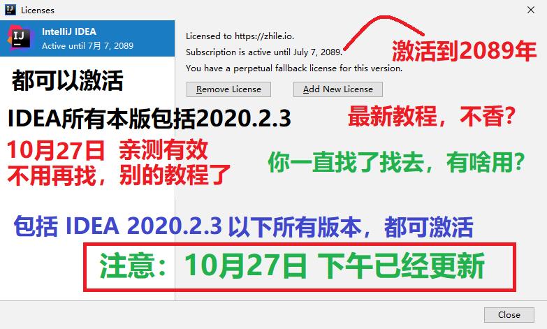 已经成功激活至 2089 年