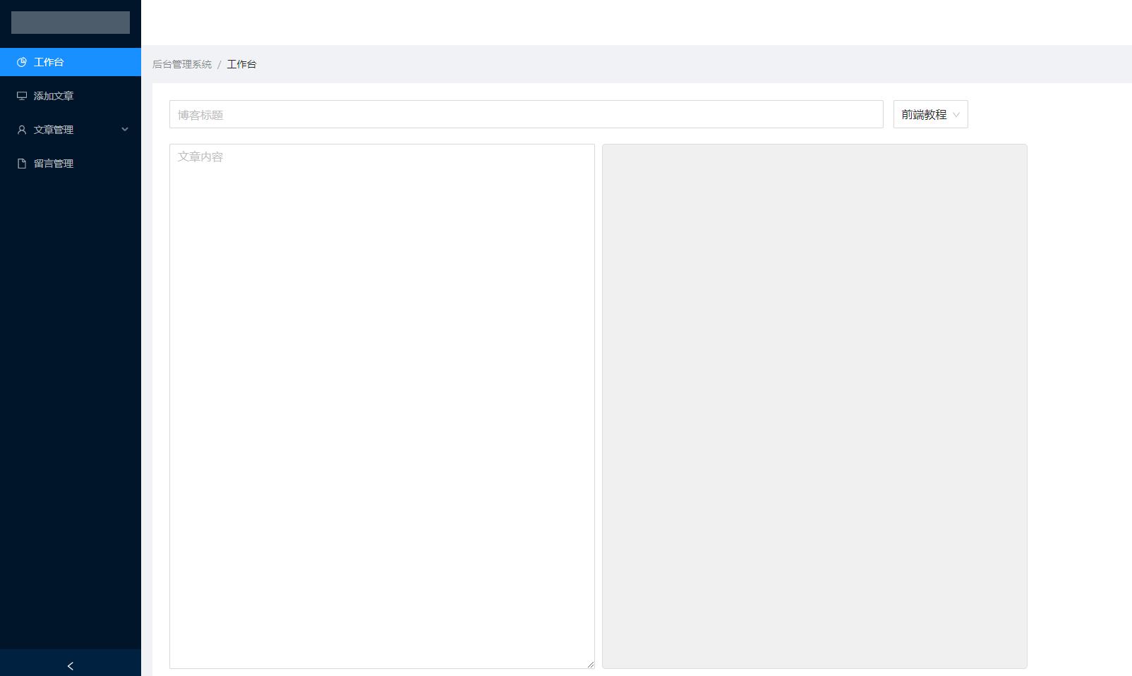 后台管理系统开发05-添加文章页面UI制作(一)