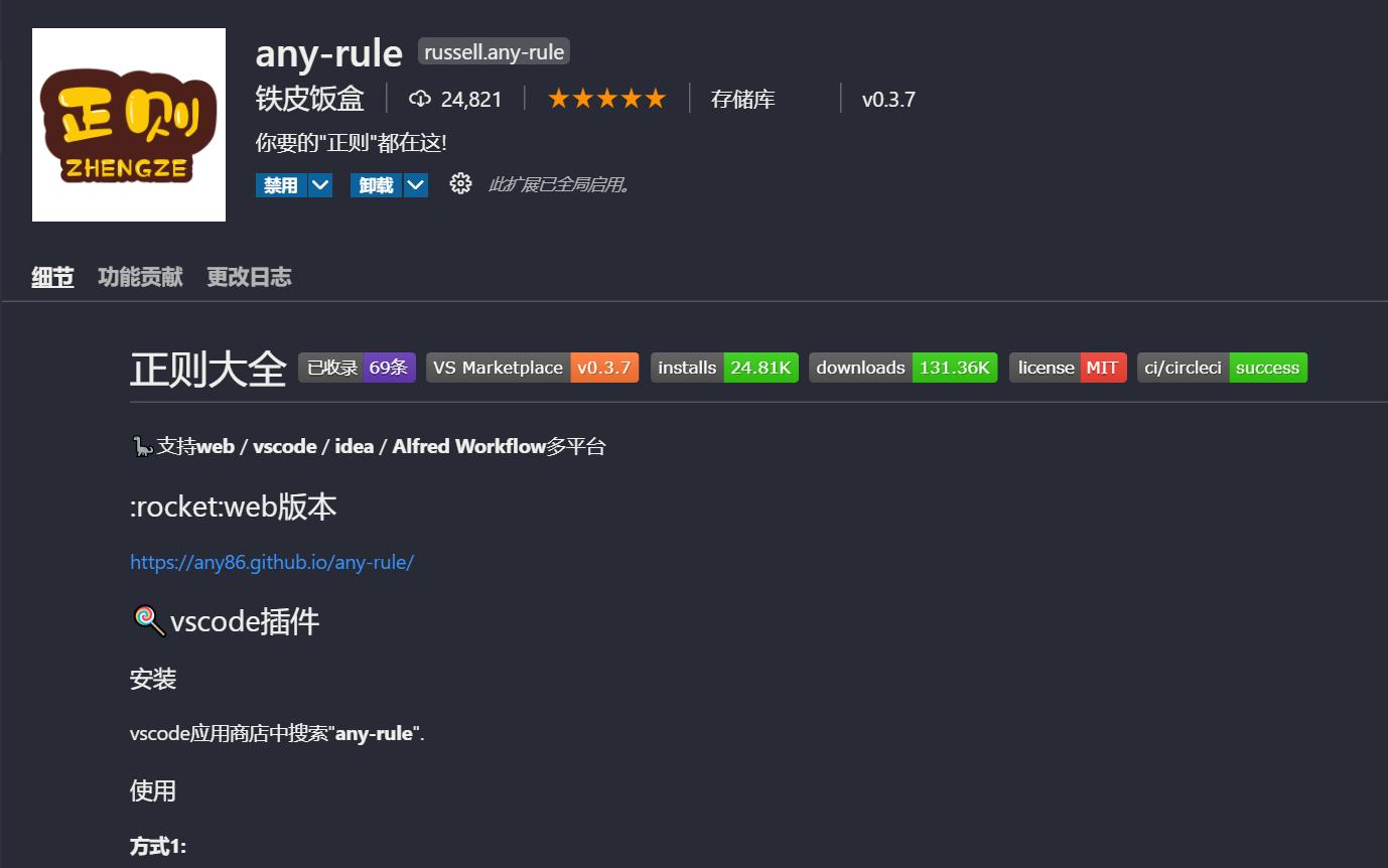 any-rule 正则表达式