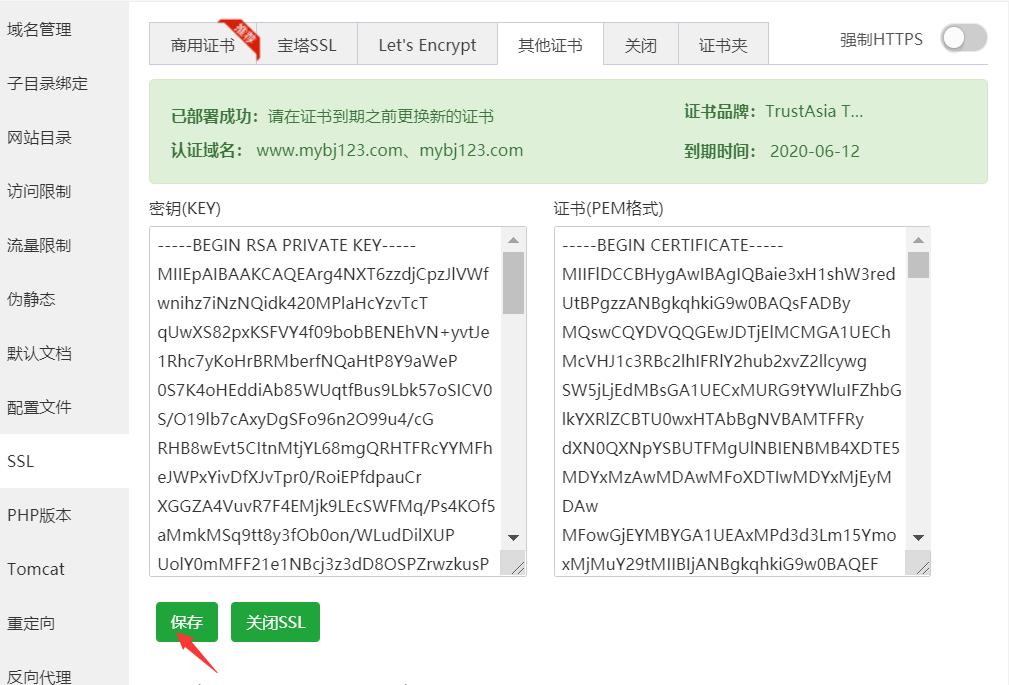 宝塔面板ssl证书配置