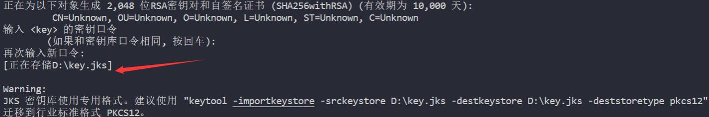 key.jks文件创建成功