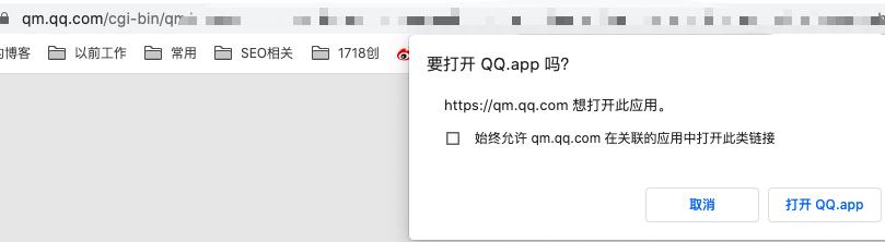 直接跳转弹QQ