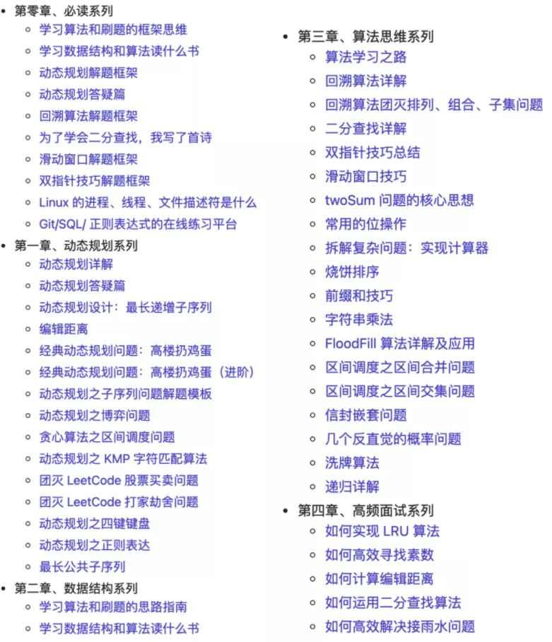字节跳动《算法中文手册》