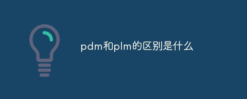 pdm和plm的区别是什么?