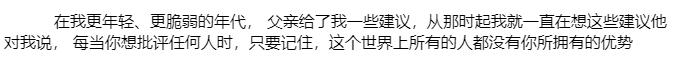 text-indent文本缩进