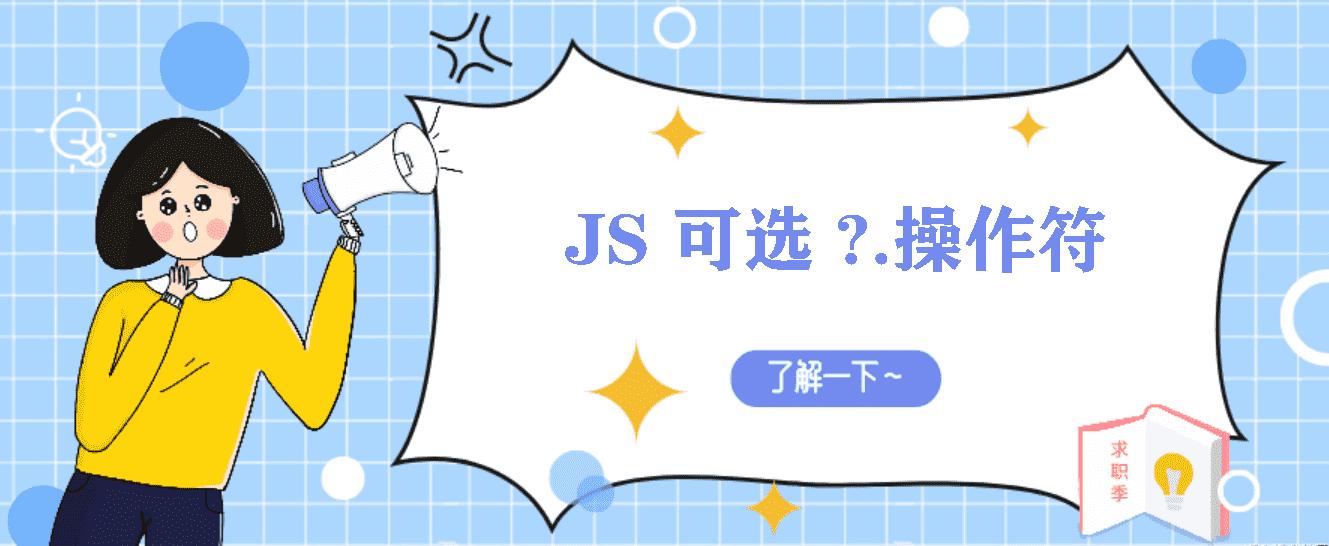 JavaScript 可选 ?. 操作符号