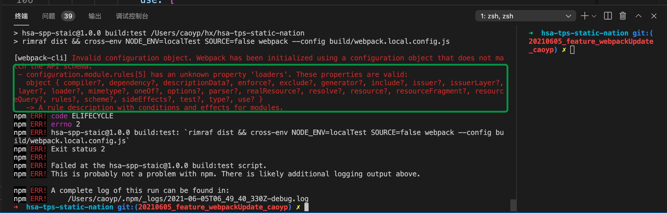 执行npm run build:prod命令打包