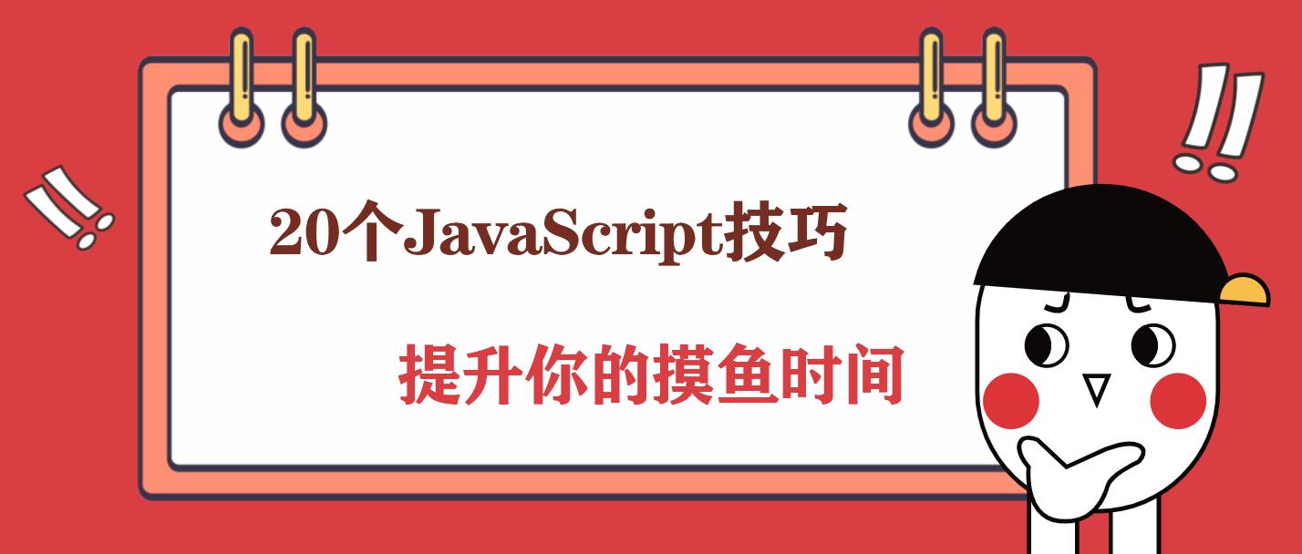 提高你摸鱼时间的20个 Javascript 技巧