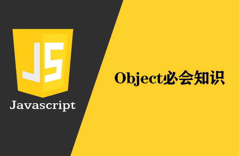 JS 深入理解Object,必会知识点