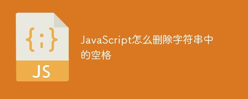 JavaScript如何删除字符串中的空格呢?